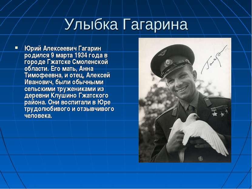 Улыбка Гагарина Юрий Алексеевич Гагарин родился 9 марта 1934 года в городе Гж...