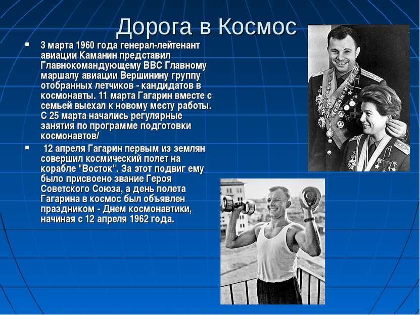 Дорога в Космос 3 марта 1960 года генерал-лейтенант авиации Каманин представи...