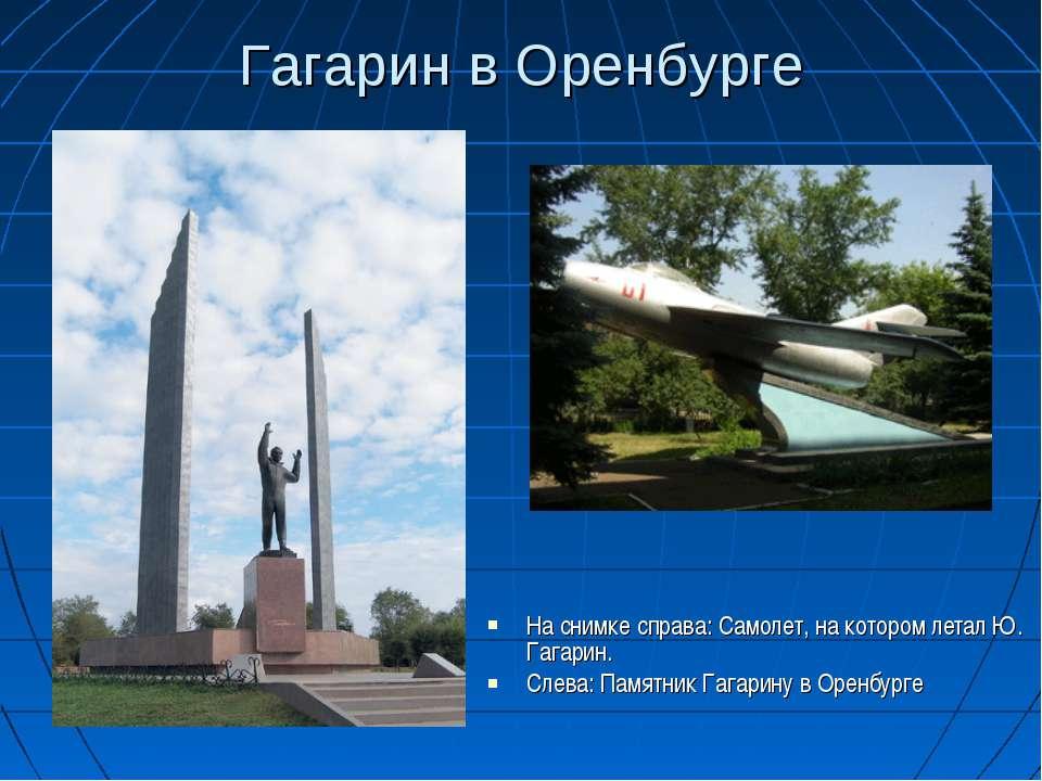 Гагарин в Оренбурге На снимке справа: Самолет, на котором летал Ю. Гагарин. С...