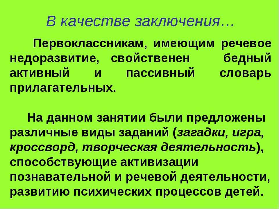 В качестве заключения… Первоклассникам, имеющим речевое недоразвитие, свойств...