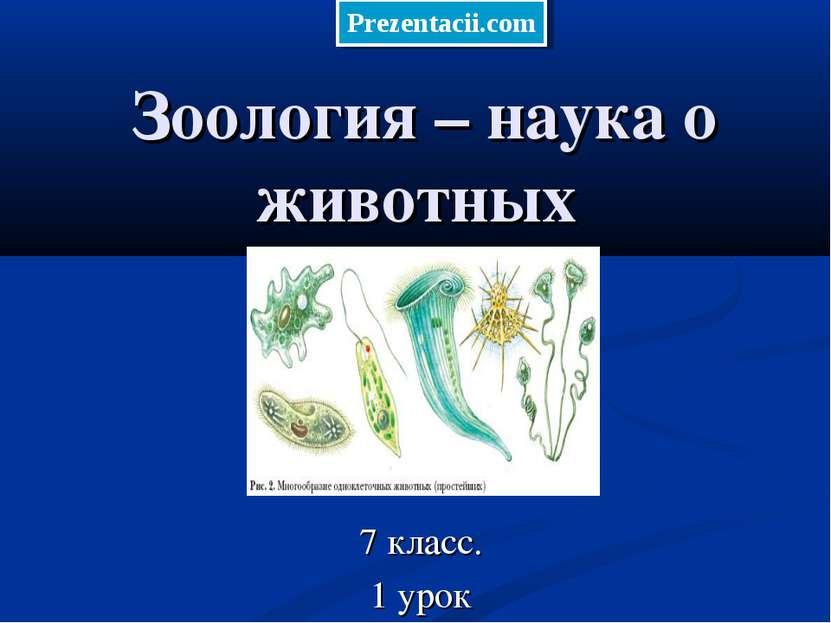 Зоология– наука о животных 7 класс. 1 урок Prezentacii.com
