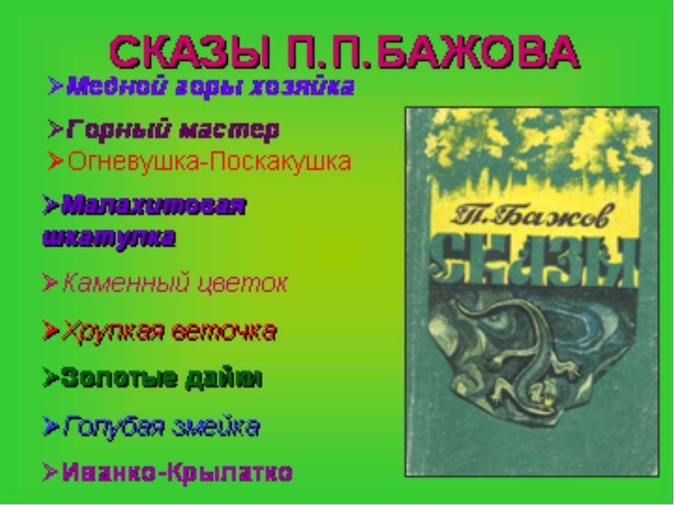 Медной горы хозяйка Малахитовая шкатулка Каменный цветок Хрупкая веточка Золо...