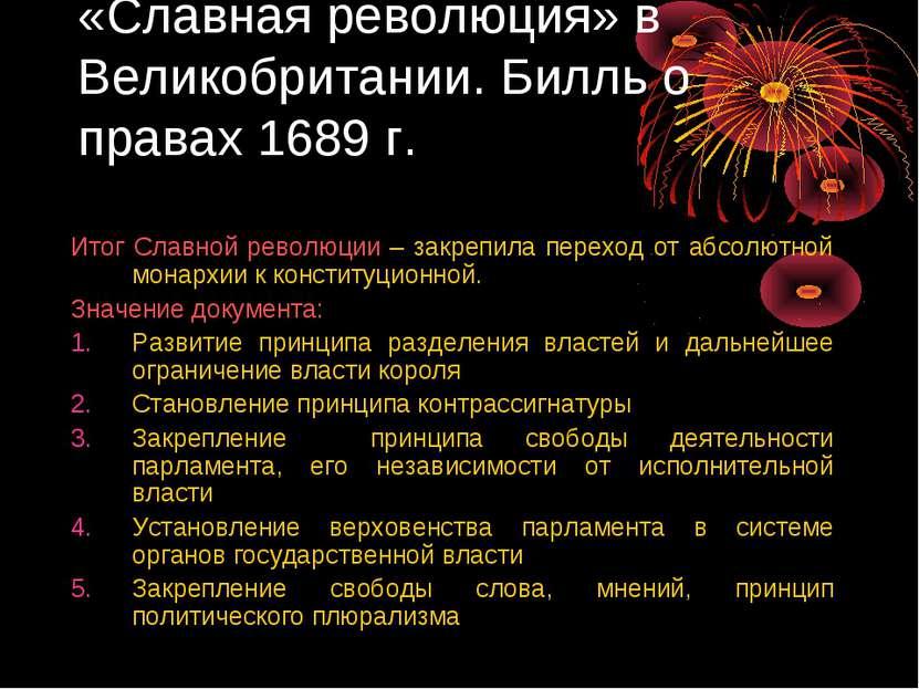 «Славная революция» в Великобритании. Билль о правах 1689 г. Итог Славной рев...