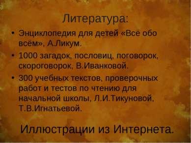 Литература: Энциклопедия для детей «Всё обо всём», А.Ликум. 1000 загадок, пос...
