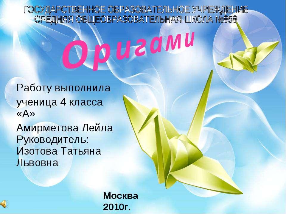 Работу выполнила ученица 4 класса «А» Амирметова Лейла Руководитель: Изотова ...