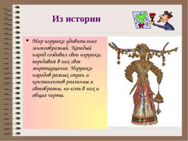 Из истории Мир игрушки удивительно многообразный. Каждый народ создавал свои ...