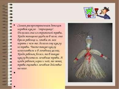 """Самая распространенная детская игровая кукла - """"стригушка"""". Делалась она из с..."""