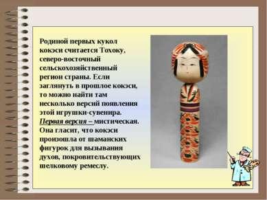Родиной первых кукол кокэси считается Тохоку, северо-восточный сельскохозяйст...