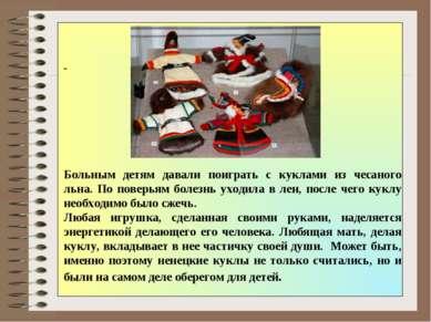 Больным детям давали поиграть с куклами из чесаного льна. По поверьям болезнь...