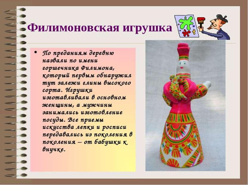 Филимоновская игрушка По преданиям деревню назвали по имени горшечника Филимо...