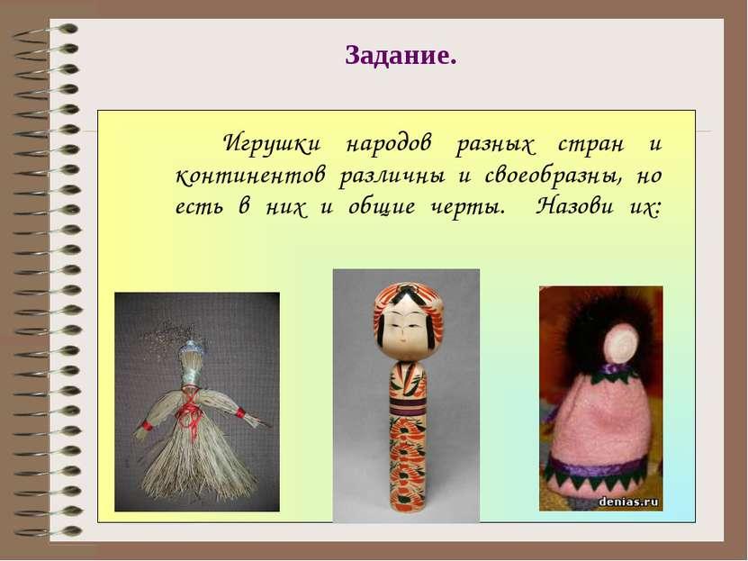 Задание. Игрушки народов разных стран и континентов различны и своеобразны, н...