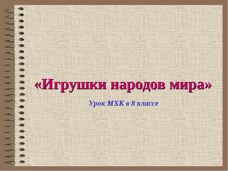«Игрушки народов мира» Урок МХК в 8 классе