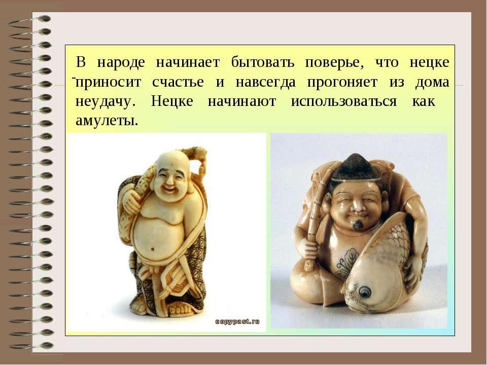 В народе начинает бытовать поверье, что нецке приносит счастье и навсегда про...