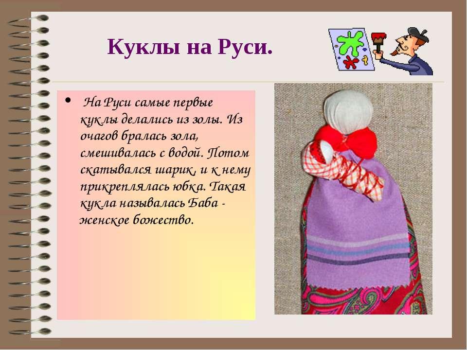 Куклы на Руси. На Руси самые первые куклы делались из золы. Из очагов бралась...
