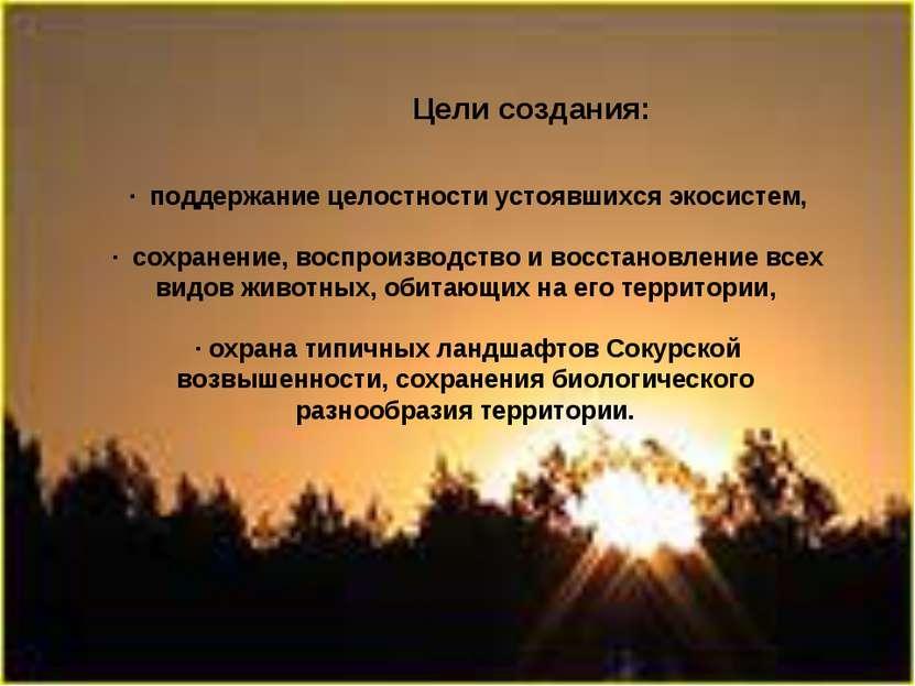 · поддержание целостности устоявшихся экосистем, · сохранение, воспроизводс...