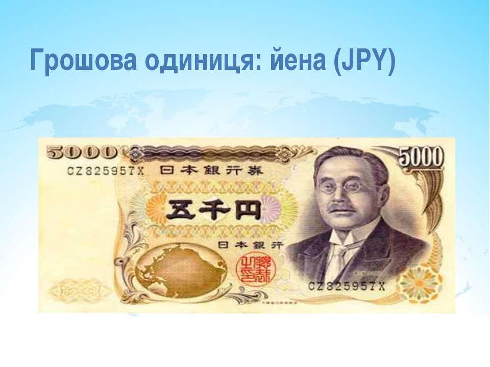 Грошова одиниця: йена (JPY)