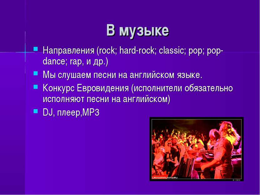 В музыке Направления (rock; hard-rock; classic; pop; pop-dance; rap, и др.) М...