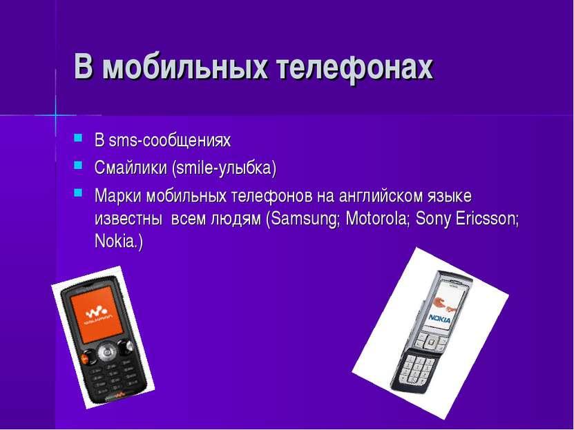 В мобильных телефонах В sms-сообщениях Смайлики (smile-улыбка) Марки мобильны...