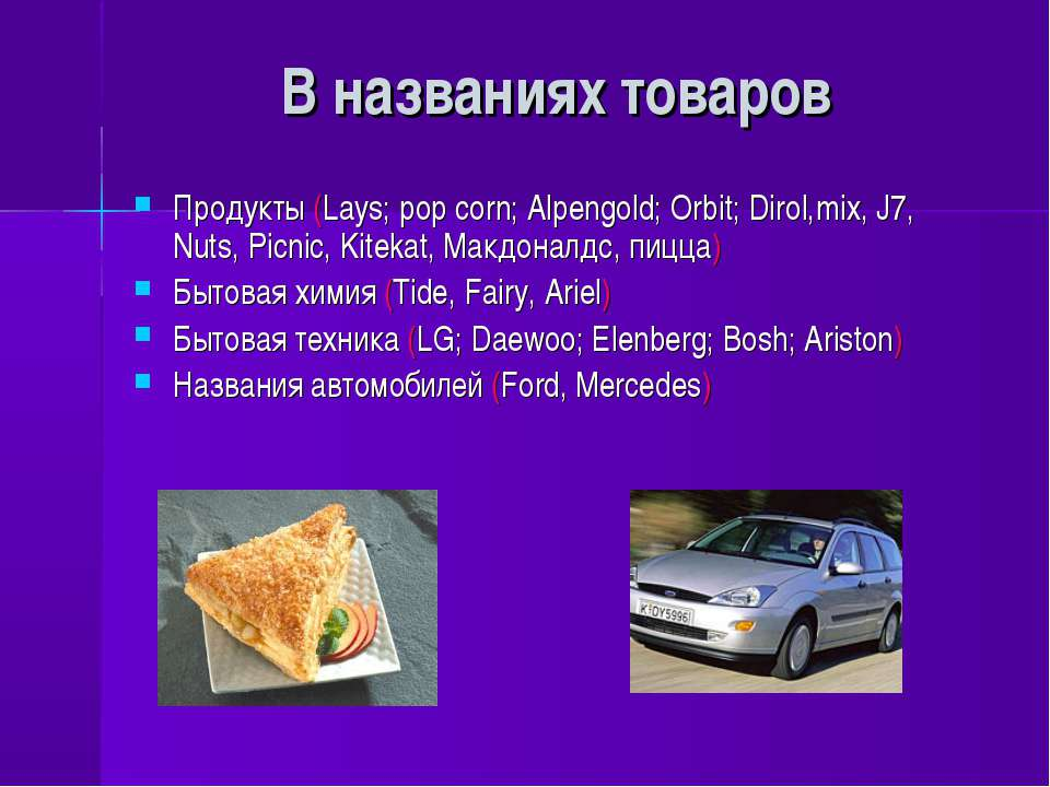 В названиях товаров Продукты (Lays; pop corn; Alpengold; Orbit; Dirol,mix, J7...