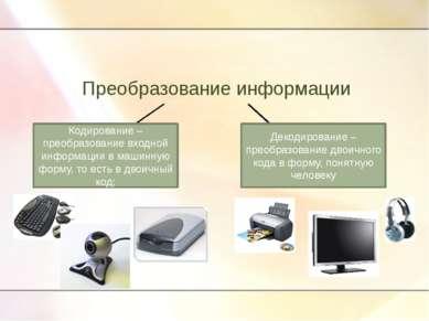 Преобразование информации Кодирование – преобразование входной информации в м...