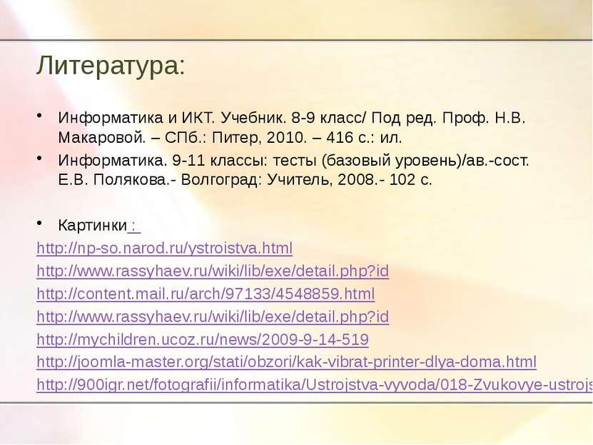 Литература: Информатика и ИКТ. Учебник. 8-9 класс/ Под ред. Проф. Н.В. Макаро...