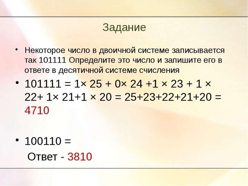 Задание Некоторое число в двоичной системе записывается так 101111 Определите...