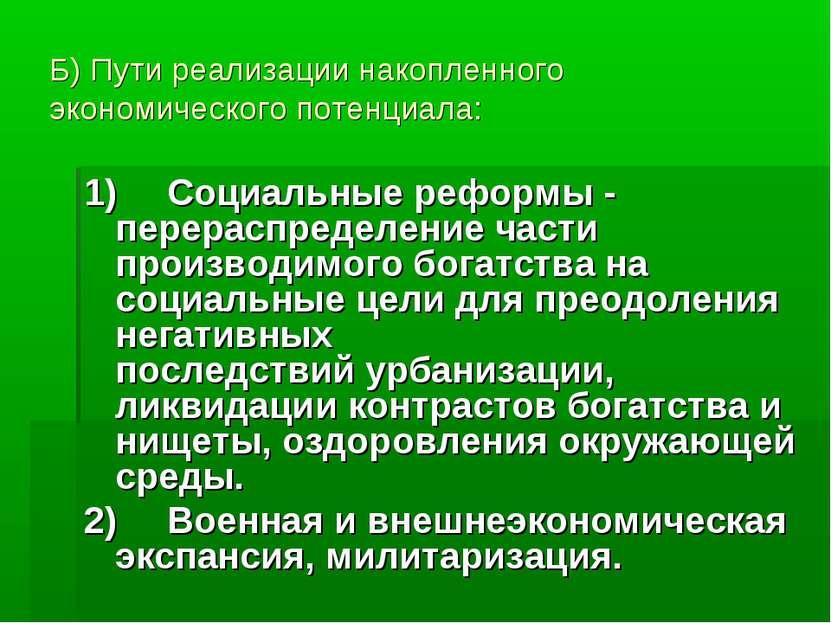 Б) Пути реализации накопленного экономического потенциала: 1) Социальные рефо...