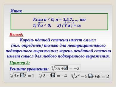 Итак Вывод: Корень чётной степени имеет смысл (т.е. определён) только для нео...