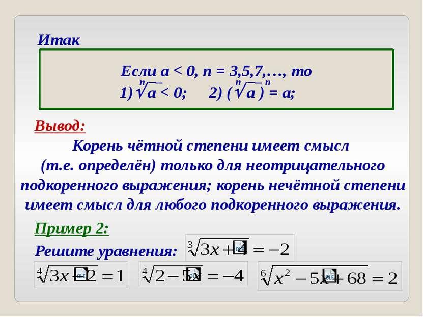 Почему корень из 2 иррациональное число