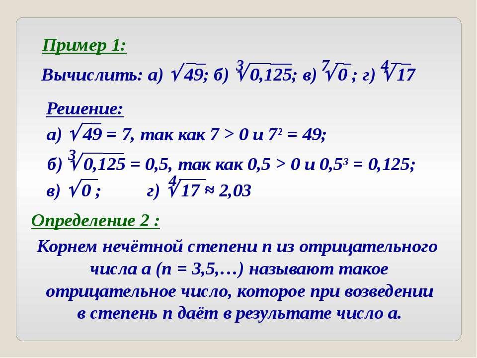 Пример 1: Вычислить: а) 49; б) 0,125; в) 0 ; г) 17 3 7 4 Решение: а) 49 = 7, ...