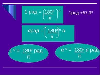 1рад ≈57,3º α º = 180º α рад π π 1 º = 180º рад π αрад = 180º º α π 1 рад = 1...