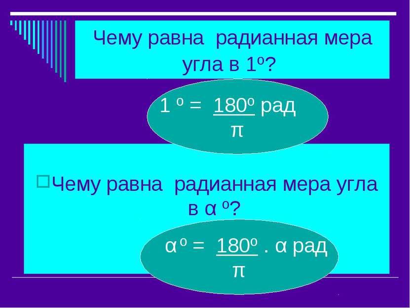 Чему равна радианная мера угла в 1º? Чему равна радианная мера угла в α º? 1 ...