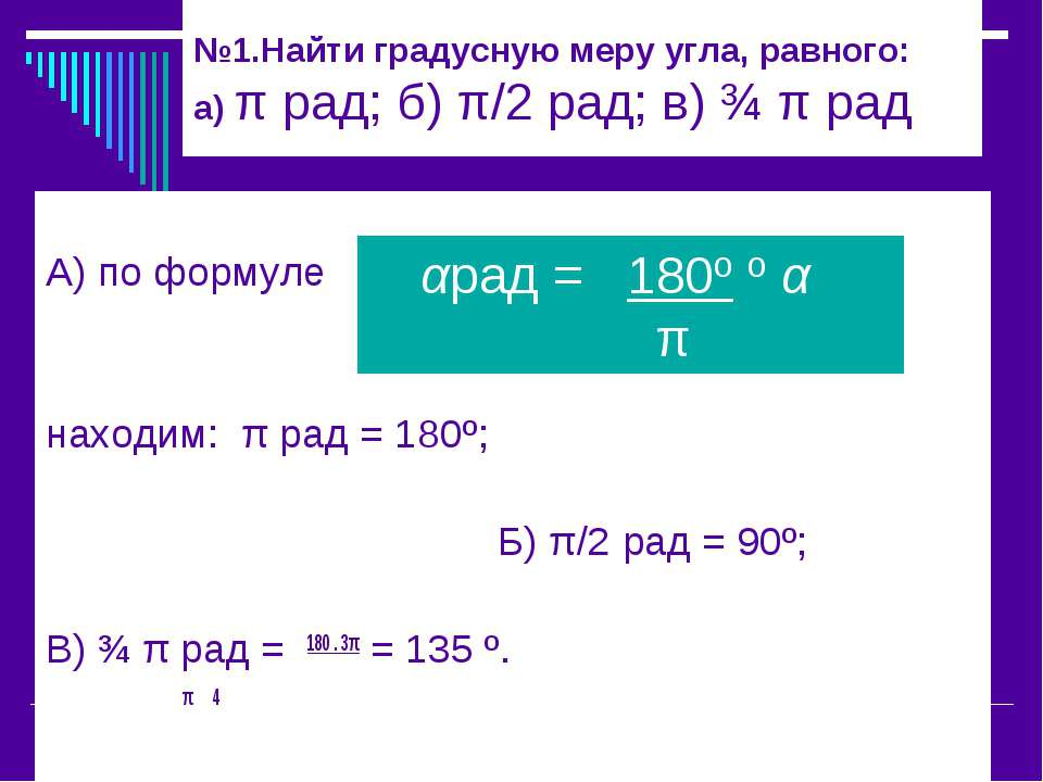 №1.Найти градусную меру угла, равного: а) π рад; б) π/2 рад; в) ¾ π рад А) по...