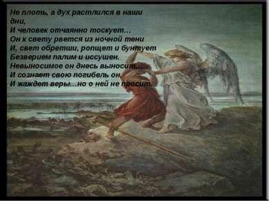 Не плоть, а дух растлился в наши дни, И человек отчаянно тоскует… Он к свету ...