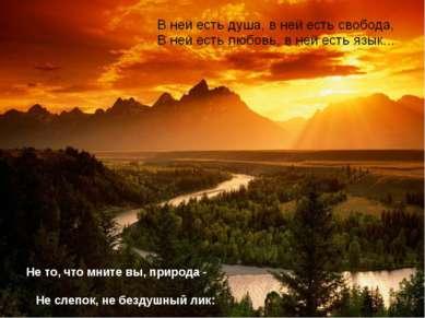 Не то, что мните вы, природа - Не слепок, не бездушный лик: