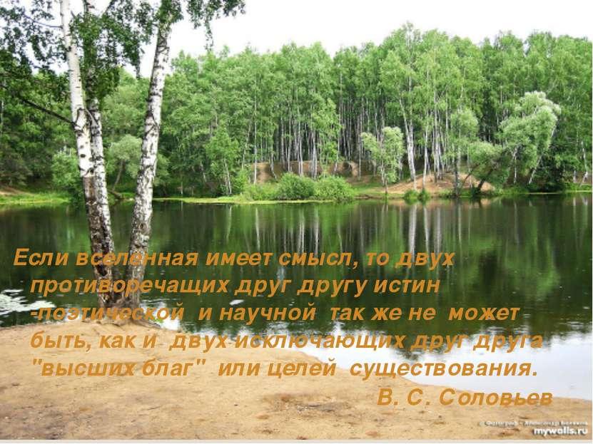 Если вселенная имеет смысл, то двух противоречащих друг другу истин -поэтичес...
