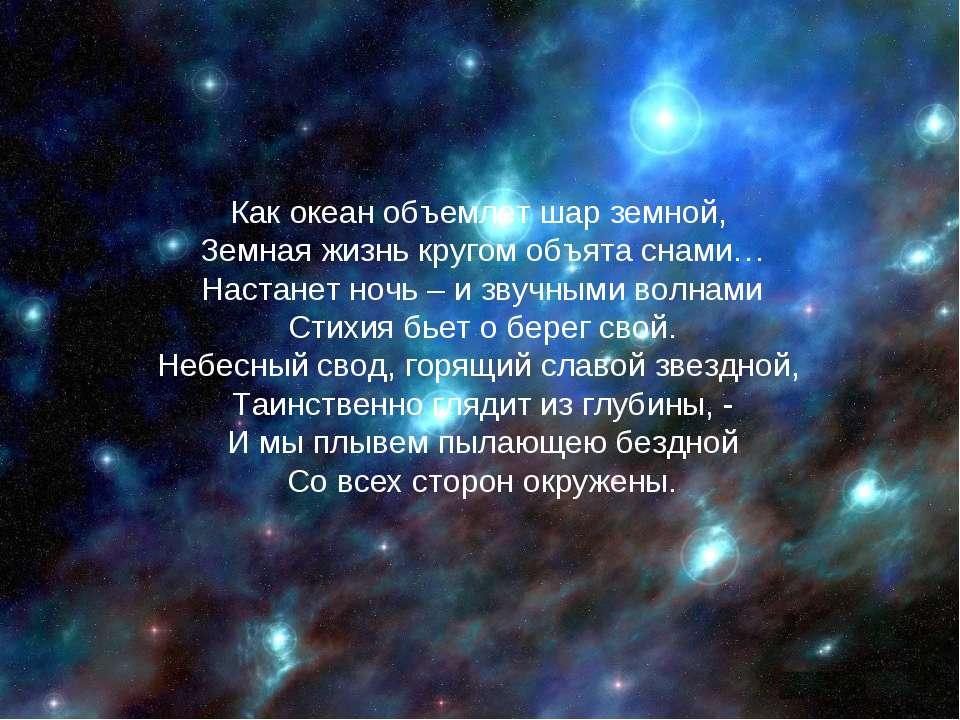 Небесный свод, горящий славой звездной, таинственно глядит из