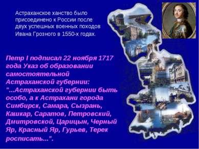 Астраханское ханство было присоединено к России после двух успешных военных п...