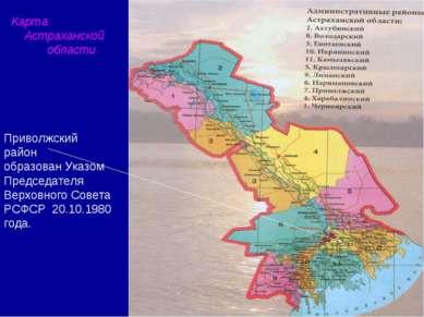 Карта Астраханской области Приволжский район образован Указом Председателя Ве...