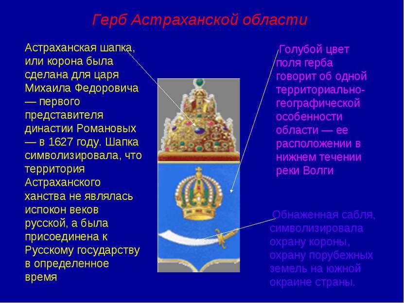 Герб Астраханской области Астраханская шапка, или корона была сделана для цар...