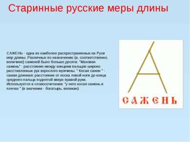 САЖЕНЬ - одна из наиболее распространенных на Руси мер длины. Различных по на...