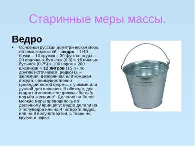 Старинные меры массы. Ведро Основная русская дометрическая мера объема жидкос...