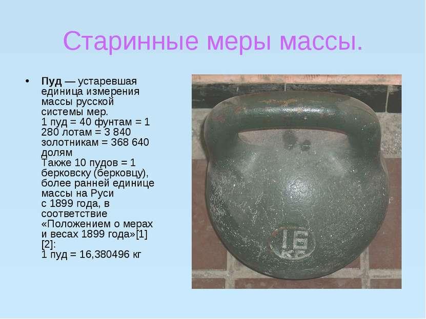 Старинные меры массы. Пуд— устаревшая единица измерения массы русской систем...