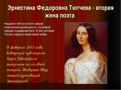 Эрнестина Федоровна Тютчева - вторая жена поэта Неудачи и тяготы во всех сфер...