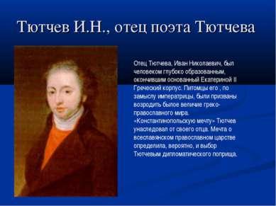 Тютчев И.Н., отец поэта Тютчева Отец Тютчева, Иван Николаевич, был человеком ...