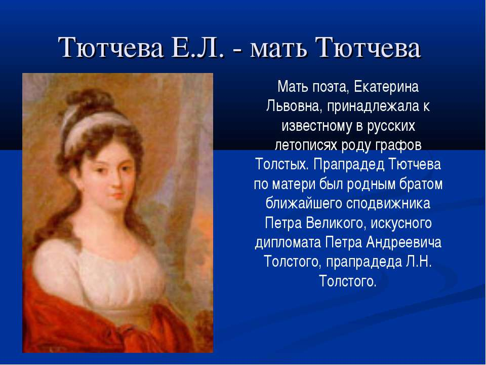 Тютчева Е.Л. - мать Тютчева Мать поэта, Екатерина Львовна, принадлежала к изв...