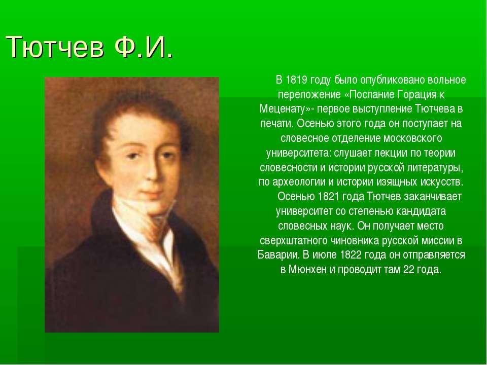 Тютчев Ф.И. В 1819 году было опубликовано вольное переложение «Послание Горац...