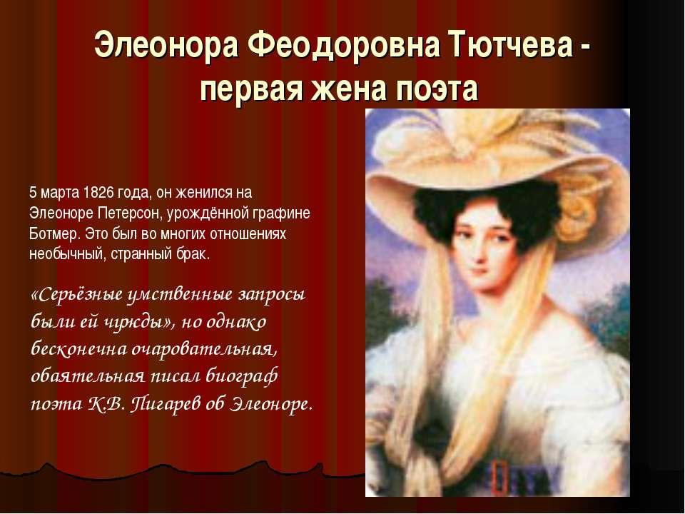 Элеонора Феодоровна Тютчева - первая жена поэта 5 марта 1826 года, он женился...