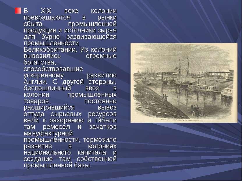 В XIX веке колонии превращаются в рынки сбыта промышленной продукции и источн...