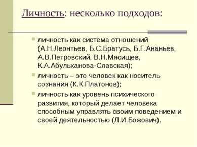 Личность: несколько подходов: личность как система отношений (А.Н.Леонтьев, Б...